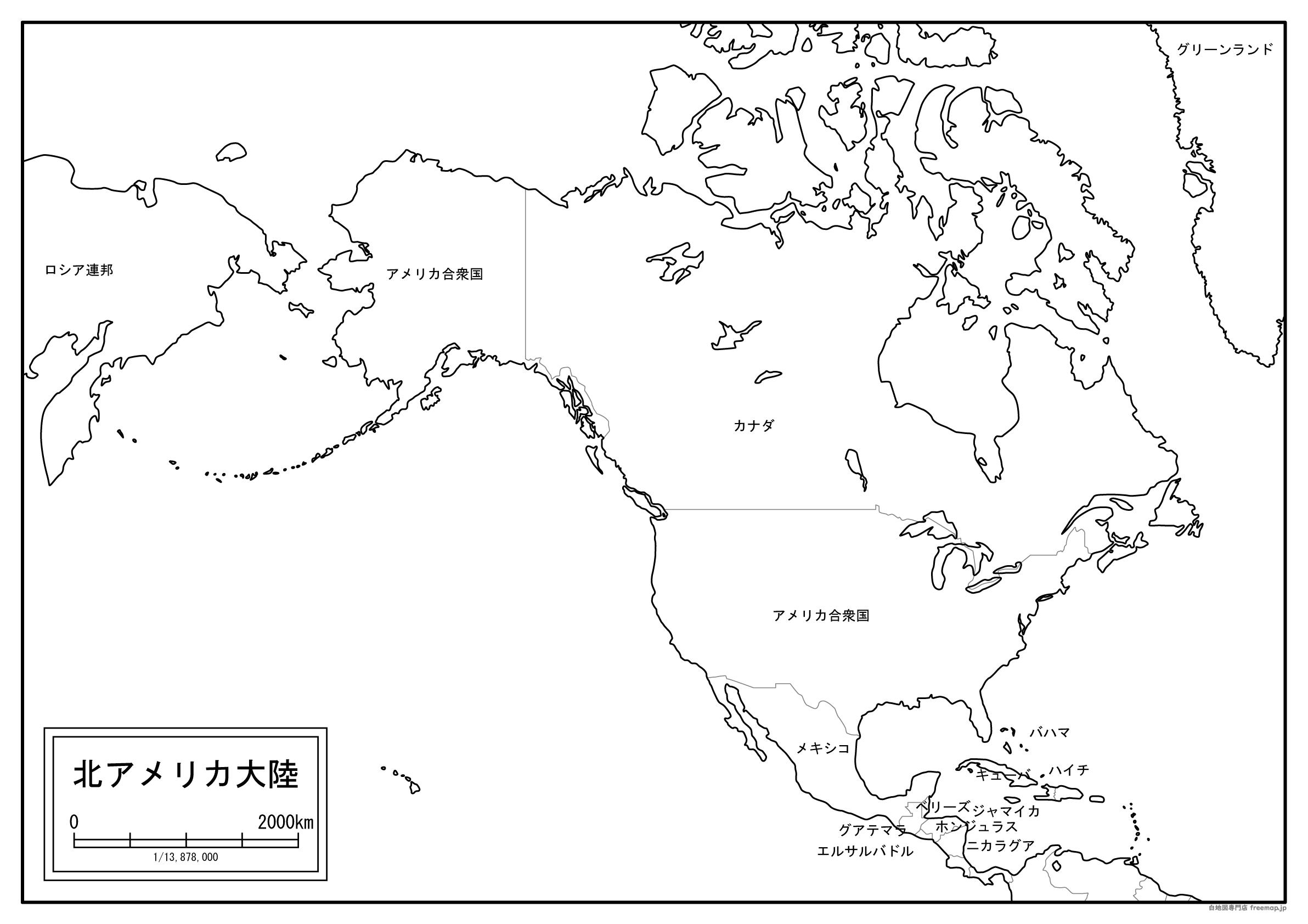 アメリカ 大陸 北