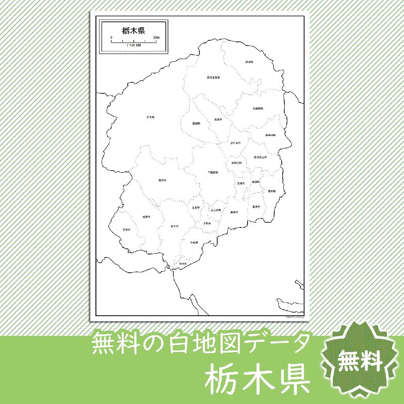 地図 栃木 県