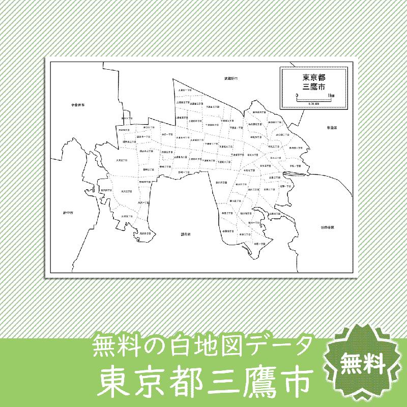三鷹市の白地図を無料ダウンロード | 白地図専門店
