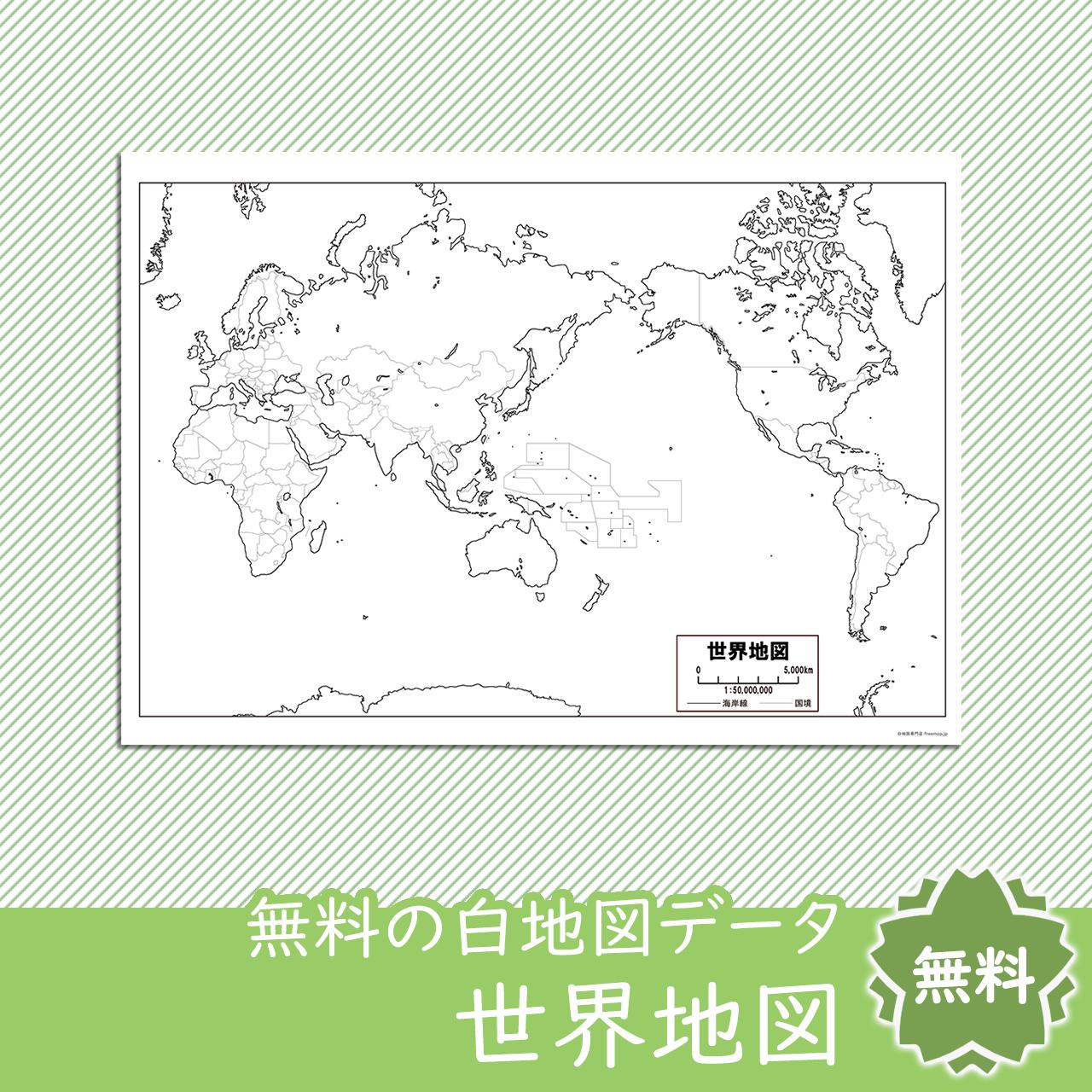 世界 地図